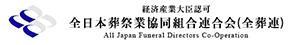全日本葬祭業協組合連合会