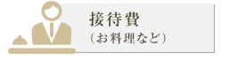 接待費(お料理など)