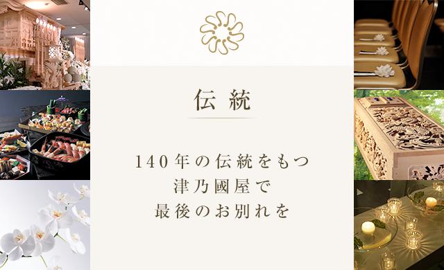 140年の伝統をもつ津乃國屋で最後のお別れを