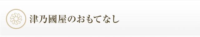 津乃國屋のおもてなし