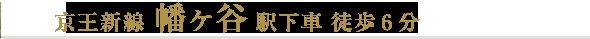 京王新線 幡ヶ谷駅下車 徒歩6分