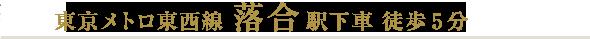 東京メトロ東西線 落合駅下車 徒歩5分