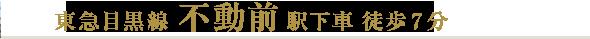 東急目黒線 不動前駅下車 徒歩7分