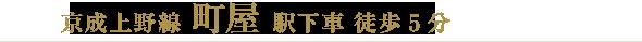 京成上野線 町屋駅下車 徒歩5分