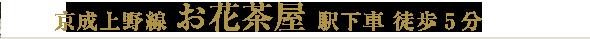 京成上野線 お花茶屋駅下車 徒歩5分
