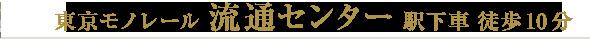 東京モノレール 流通センター駅下車 徒歩10分
