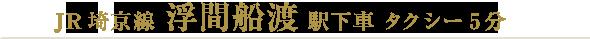 JR埼京線 浮間船渡駅下車 タクシー5分